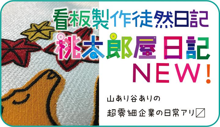 看板制作徒然日記NEW!&桃太郎屋日記NEW!